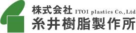 樹脂加工,神戸,糸井樹脂製作所